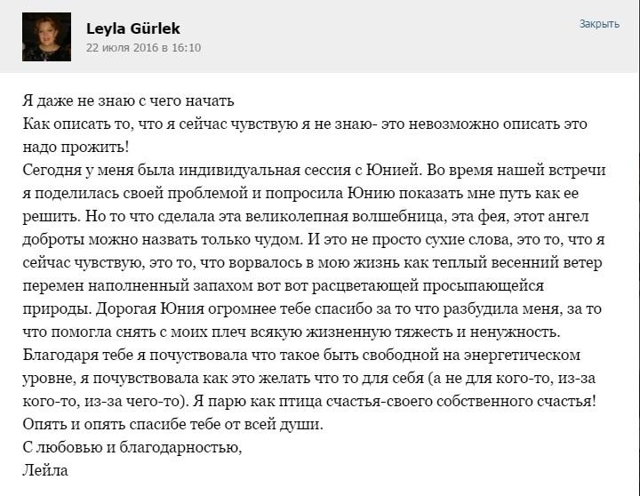 Отзыв-Лейлы