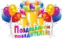 Поздравляем-с-победой-768x509