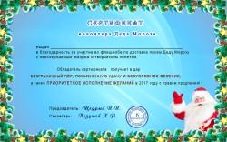сертификук